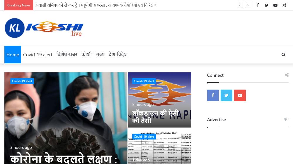 Koshi Live -1st News Portal of Saharsa Supaul Madhepura